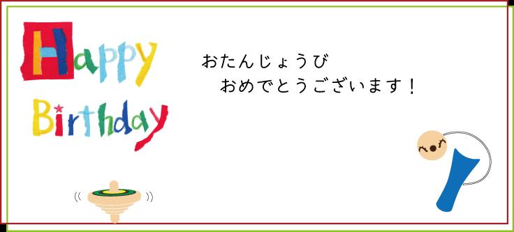 メッセージカード:お誕生日祝