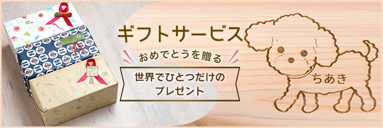 隈本コマギフトサービス