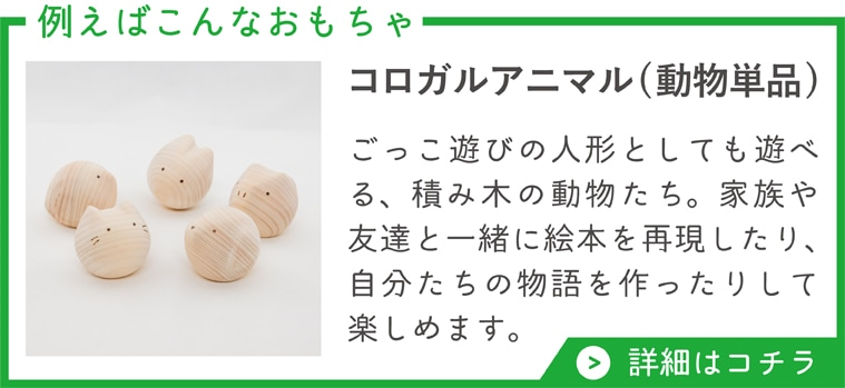 コロガルアニマル(動物単品)の 商品ページにリンク