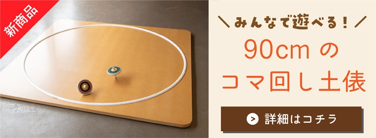【新商品】90�コマ回し土俵