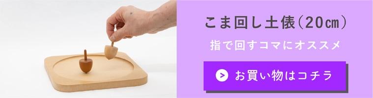 こま土俵(20�)