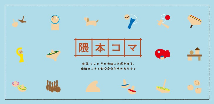 隈本コマ商品イメージ
