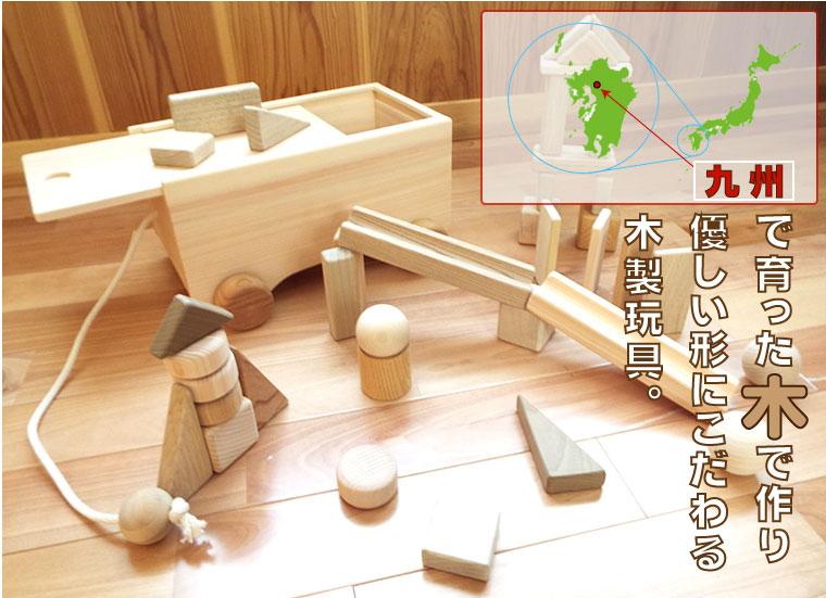 九州で育った木でつくる 木のおもちゃ