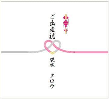 熨斗:ご出産祝い