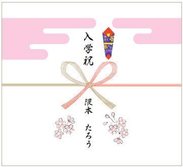 熨斗:入学祝い