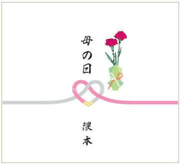 熨斗:母の日のお祝い