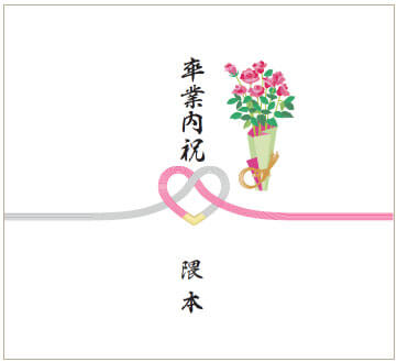 熨斗:卒業内祝い