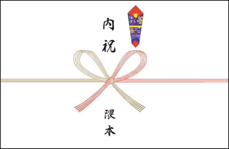 熨斗(のし):1.内祝・御祝・御礼/花結び