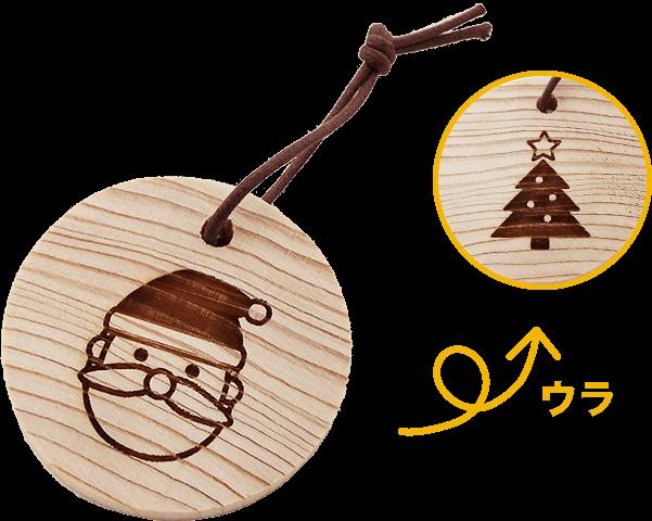 クリスマス限定木のメダル(表裏)