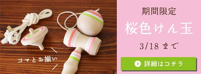 【期間限定】桜色けん玉