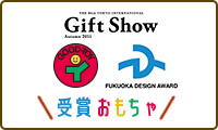 Gift Show 受賞おもちゃ