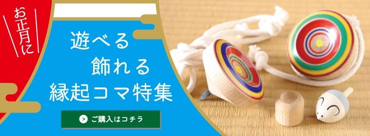 隈本コマお正月こまセット
