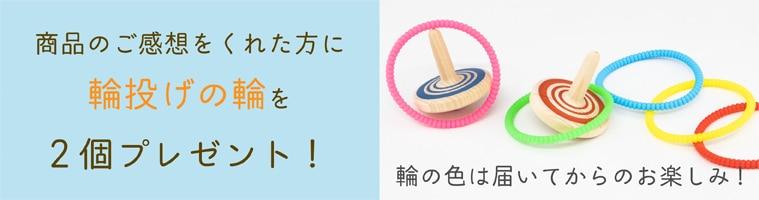 輪投げの輪プレゼント画像