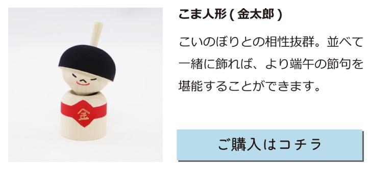 こま人形金太郎単品はこちら