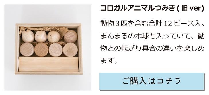 コロガルアニマルつみき(旧ver)商品ページはこちら