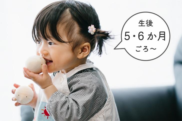 生後5.6ヵ月頃つみきで五感遊び画像