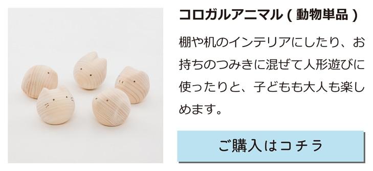 コロガルアニマル(動物単品)商品ページはこちら