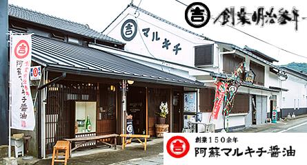 阿蘇豊前屋本店(阿蘇マルキチ醤油)