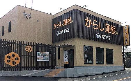 小田商店 店舗