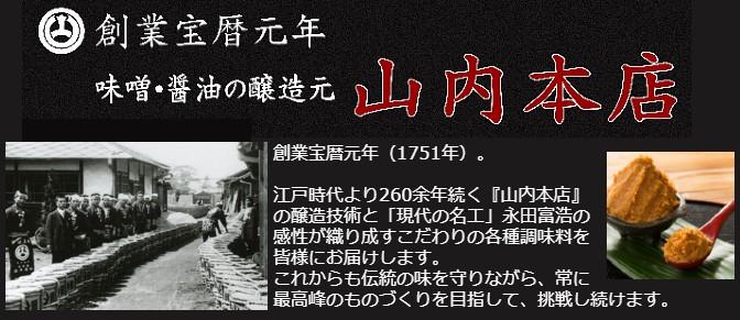 株式会社 山内本店