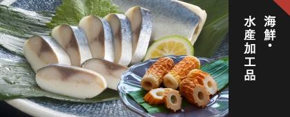 海鮮・水産加工品