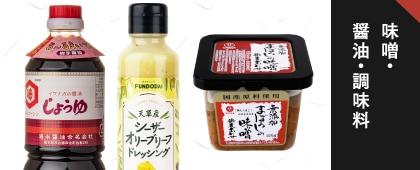 味噌・醤油・調味料
