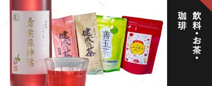 飲料・お茶・珈琲