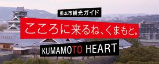 熊本市観光ガイド こころに来るね、くまもと