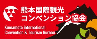 熊本国際観光 コンベンション協会