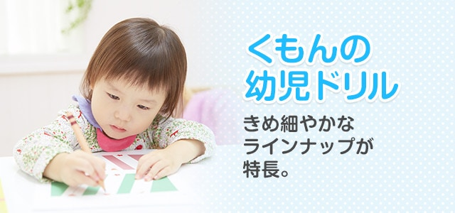 くもんの幼児ドリル きめ細やかなラインナップが特長。