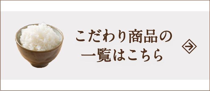 田中農場のこだわり商品一覧はこちら