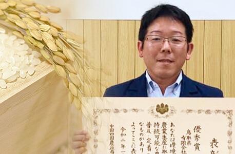 田中農場のお米は「八頭町のうまい米コンテスト」にて3年連続優勝となり代表の田中が授賞式に参加いたしました。