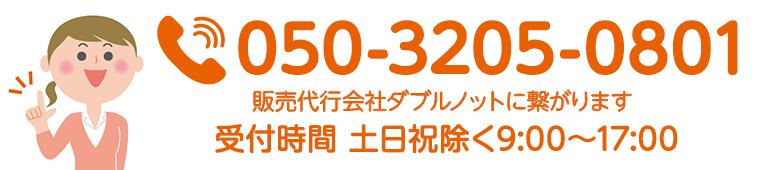 電話050-3205-0801 販売代行ダブルノットに繋がります 受付時間 土日祝除く9:00~17:00