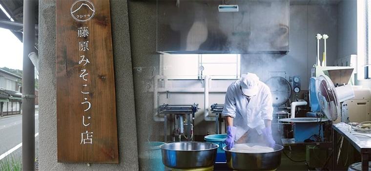 鳥取・田中農場のお米と大豆を使った味噌づくりをお願いしているのは、田中農場のある八頭町のお隣若桜(わかさ)町にある「藤原みそこうじ店」。 若桜町は冬は寒く、夏は暑いというメリハリのある気候が生み出す温度差と、氷ノ山(ひょうのせん)系の良質な天然水のおかげで、お味噌の発酵を促進し深みのある味わいを作り出します。