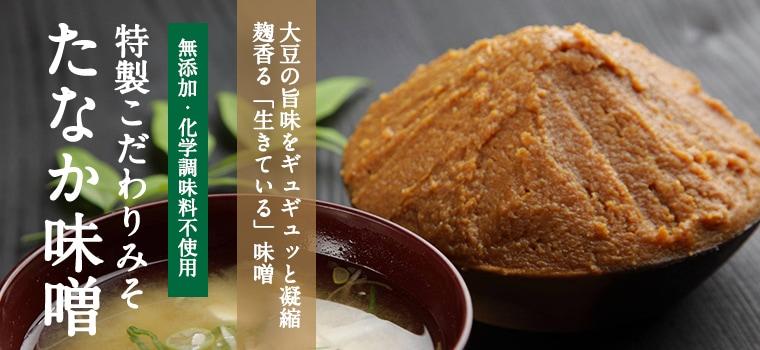 鳥取・田中農場の特製こだわりみそ「たなか味噌」【大豆の旨味をギュギュッと凝縮した麹香る味噌】メインイメージ