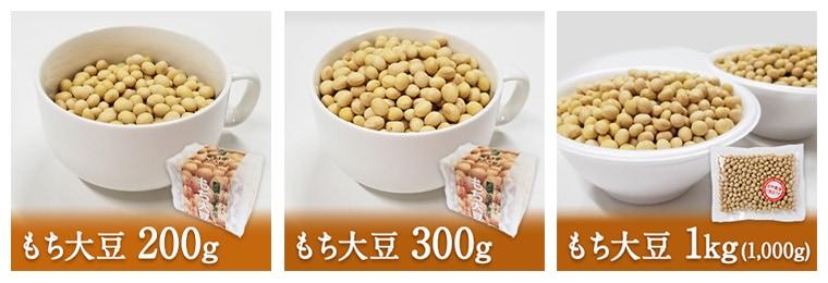 鳥取・田中農場のもち大豆は真空パック200g・300gと1kg袋をご用意しています