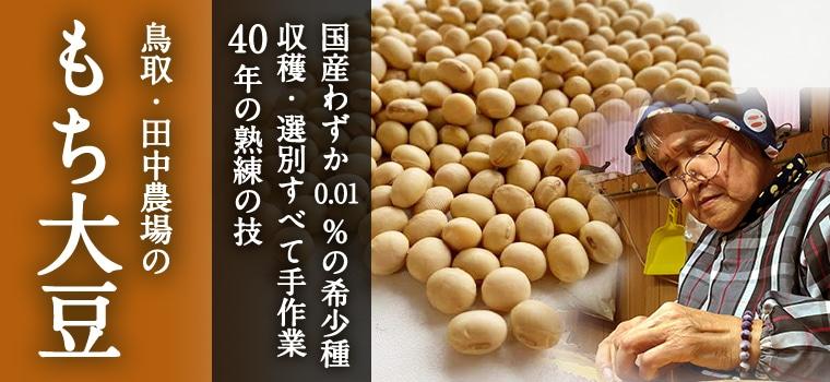 もち大豆【こくのある甘さ・もちもち食感】メインイメージ