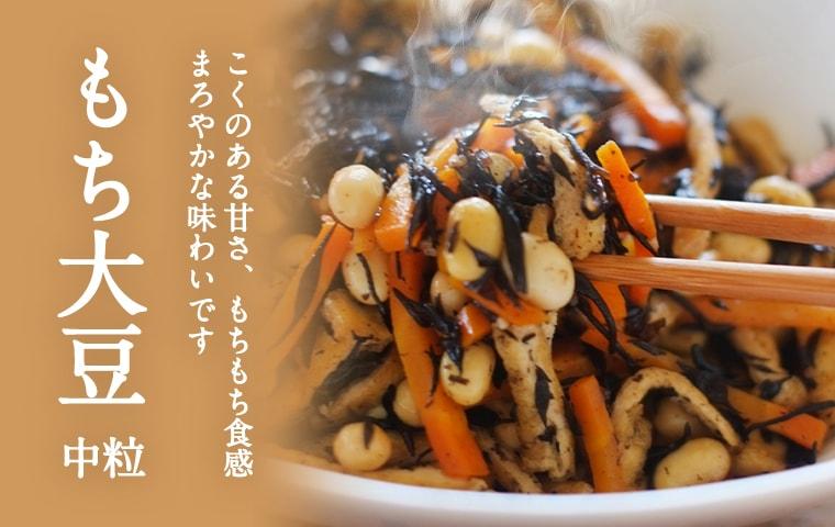 【中粒】もち大豆【こくのある甘さ・もちもち食感】メインイメージ