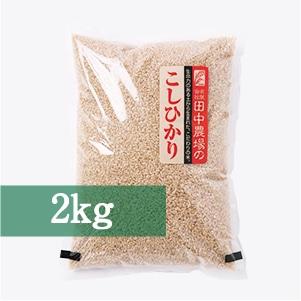 コシヒカリ玄米 2kg