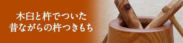 木臼と杵でついた昔ながらの杵つきもちイメージ