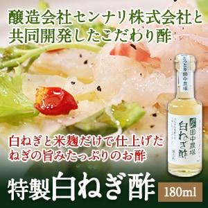 特製白ねぎ酢180ml