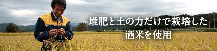 堆肥と土の力だけで栽培した酒米を使用イメージ