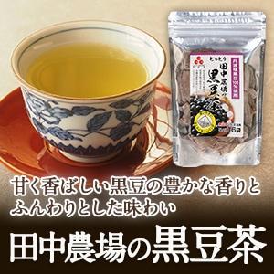 とっとり田中農場の黒豆茶【甘く香ばしい黒豆の豊かな香りとふんわりとした味わい】