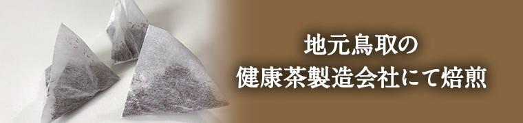 健康なお茶イメージ