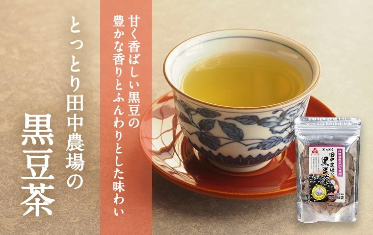 とっとり田中農場の黒豆茶メインイメージ
