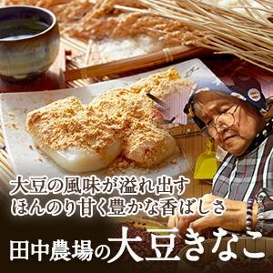 田中農場の大豆きなこ【大豆の風味が溢れ出す ほんのり甘く豊かな香ばしさ】