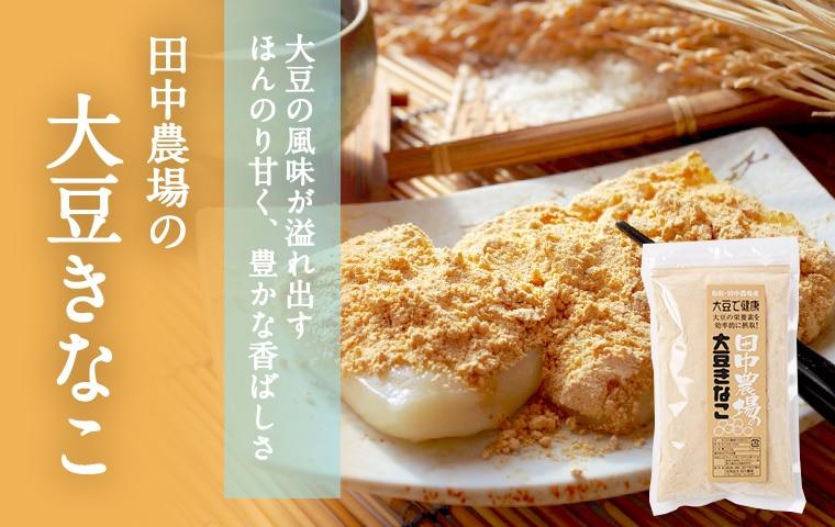 とっとり田中農場の大豆きな粉メインイメージ