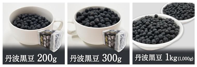 鳥取・田中農場の丹波黒豆は真空パック200g・300gと1kg袋をご用意しています
