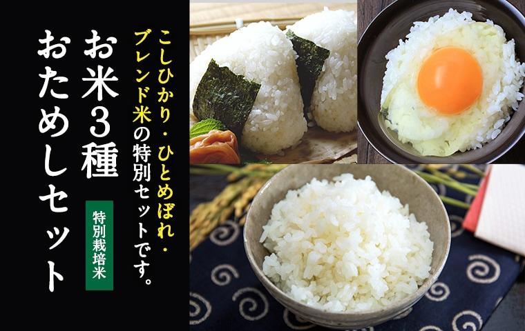 米3種おためしセットメインイメージ