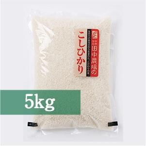 鳥取県産コシヒカリ玄米 5kg